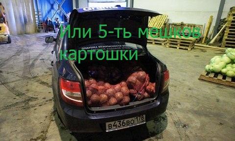 Лада Гранта или пять мешков картошки